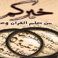 كتاب كيف تحفظ القرآن؟ للكاتب علي بن عمر بادحدح