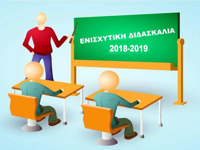 Ενισχυτική Διδασκαλία μαθητών Γυμνασίου
