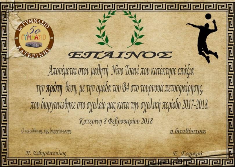 ΕΠΑΙΝΟΣ 3