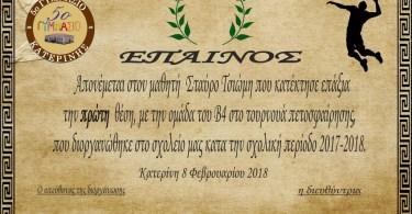 ΕΠΑΙΝΟΣ 6
