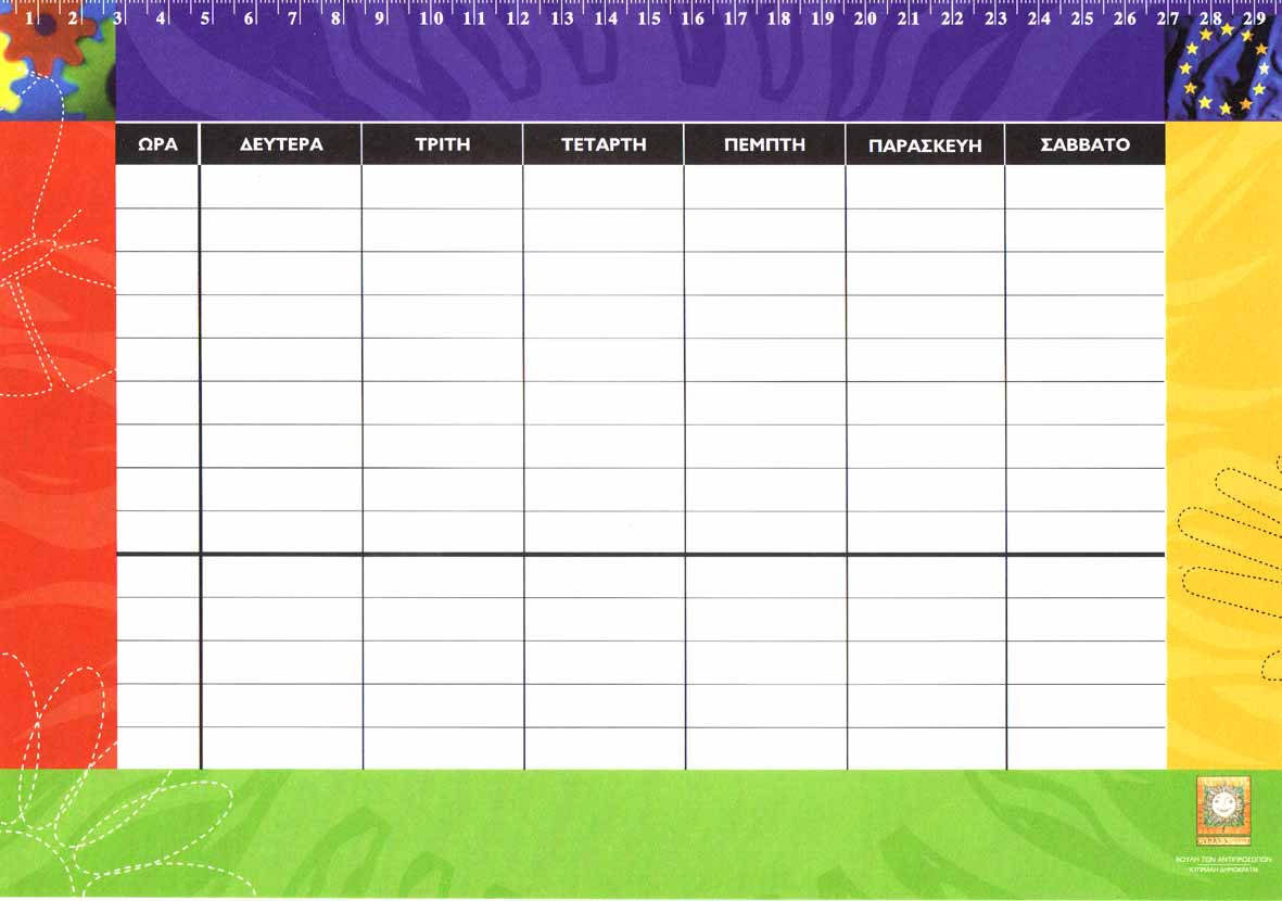 Ωρολόγιο Πρόγραμμα 2016-17