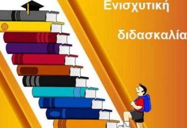 didaskalia-lesvosnews