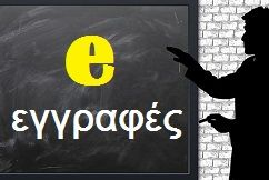 e-eggrafes