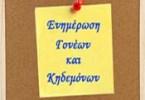 enimerosi_goneon