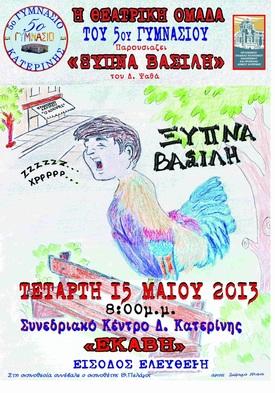 ksipna_vasili_poster