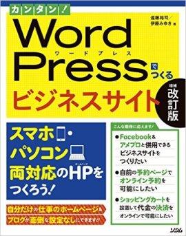 WordPressの書籍が発売になりました!
