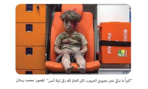 عمران-السوري