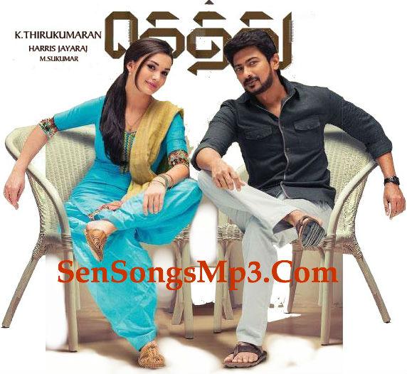 gethu movie songs free  starmusiq thani