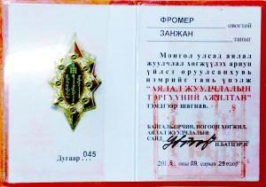 Zanjan-Fromer---Sept.-2015-Medal-of-Honor