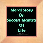 सफलता का मंत्र | Moral Story On Success Mantra Of Life