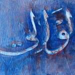 Al Wali