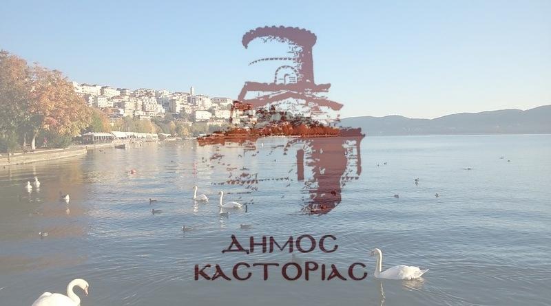 kastoria_dimos
