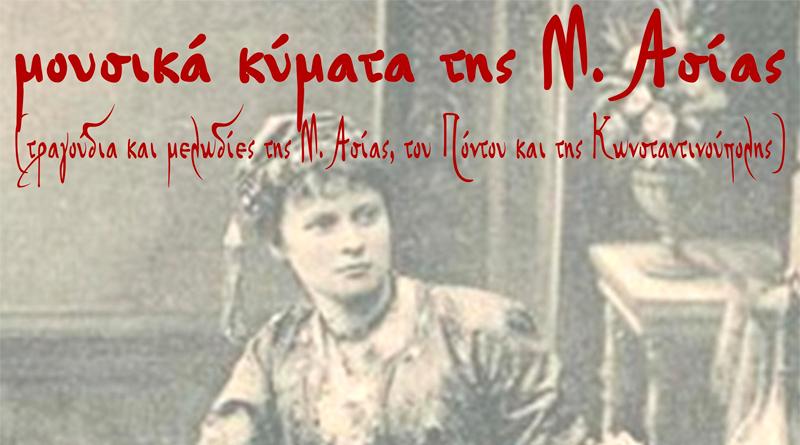 mousika_kumata