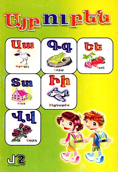 Aybuben Armenian Alphabet Flashcards - Books - Abrilbooks