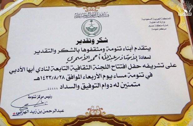 درع الاستاذ عبدالله احمد الاحمري