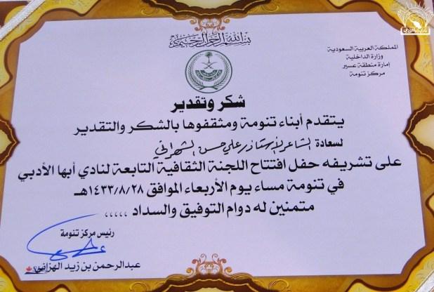 درع الشاعر علي حسن الشهراني