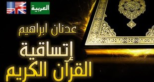 إتساقية القرآن الكريم