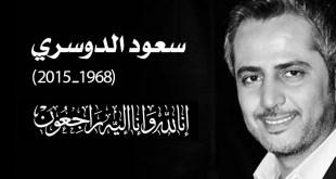 الدكتور عدنان ابراهيم ينعي سعود الدوسري
