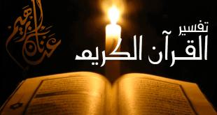 ح18درس التفسير | تفسير سورة الاحزاب| الشيخ عدنان ابراهيم