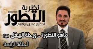 سلسلة نظرية التطور l الدكتور عدنان ابراهيم l الحلقة الرابعة