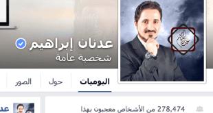 صفحة الدكتور عدنان ابراهيم تحصل على العلامة الزرقاء من إدارة الفايسبوك