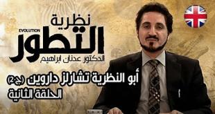 سلسلة نظرية التطور l الدكتور عدنان ابراهيم l  الحلقة 2
