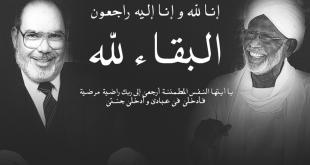 الدكتور عدنان ابراهيم ينعي الدكتور حسن الترابي والدكتور طه جابر العلواني