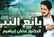 adnan-ibrahim-بائع-النبي