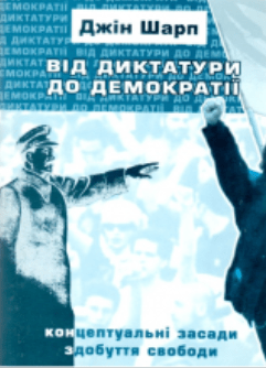 From Dictatorship To Democracy (Ukrainian)