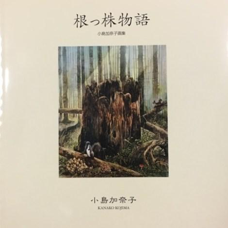 小島加奈子「根っ株物語」