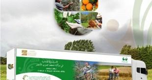 Le village itinérant de l'ONCA à Jerada les 23 et 24 mai