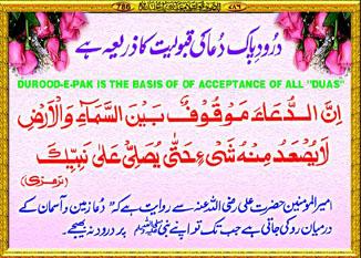 Husband Wife Islamic Quotes Wallpaper Durood Sharif Durood E Pak Dua Ki Quboliyat Ka Zariya Hai