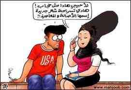 كاريكاتور مضحك