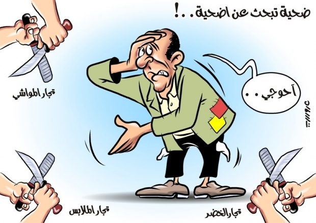 large_كاريكاتير-العدد-4230-547b7