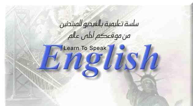 فيديو تعليم الإنكليزي بسهولة للمبتدئين 1