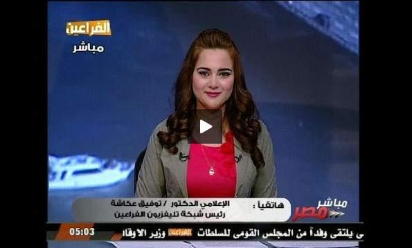 توفيق عكاشة يؤنب مذيعة في قناته ويأمرها بإنهاء الحلقة!!!