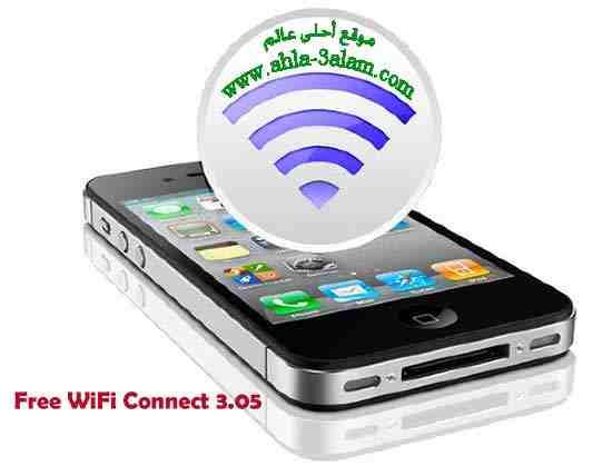 Free WiFi Connect إتصل مجانا بشبكات الواي فاي