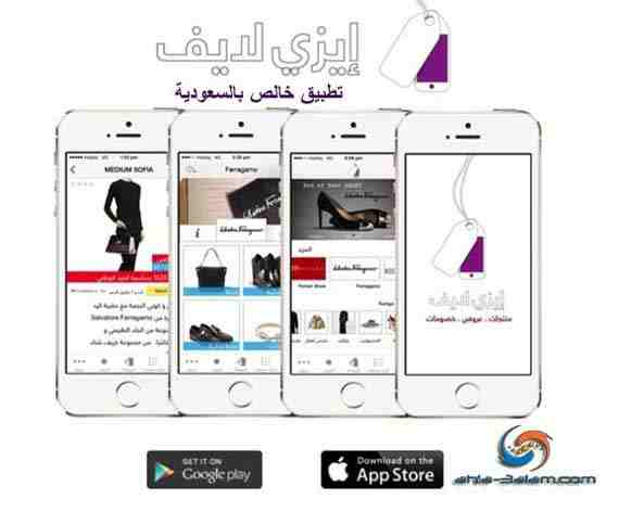 تطبيق ايزي لايف للتسوق الالكتروني في السعودية