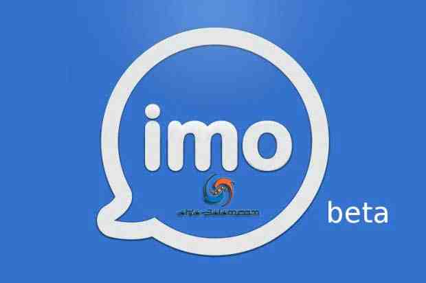 تطبيق imo beta للاندرويداتصالعالي الدقةصوت وفيديو