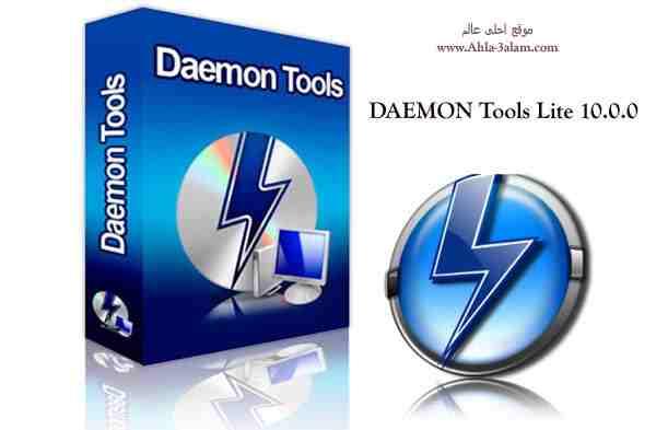 أفضل برنامج سواقة وهمية وميزات اخرى DAEMON Tools Lite 10