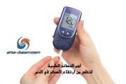 أهم النصائح الطبية لتخلص من ارتفاع السكر في الدم