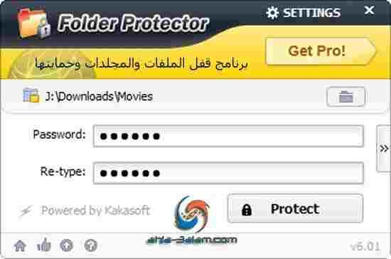 افضل برنامج قفل وحماية المجلدات بكلمة سر Folder Protect
