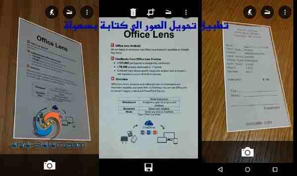 جديد تطبيق تحويل الصورة الى ملف مكتوب Office Lens