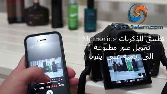 تطبيق الذكريات Memories تحويل صور مطبوعة الى رقمية على ايفون