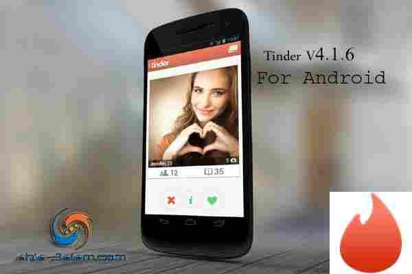 تطبيق تيندر المغازلة والتعارف على الاندرويد Tinder