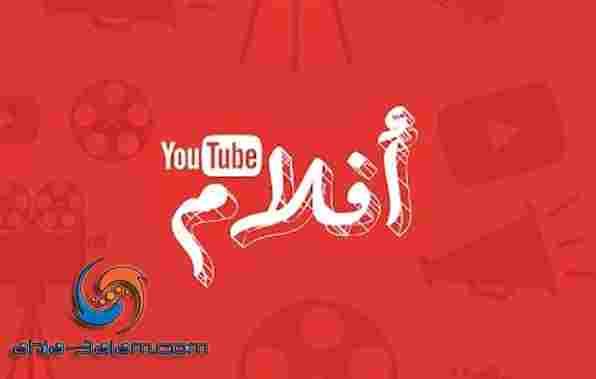 يوتيوب تعلن عن قناة افلام عربية جديدة متخصصة على موقعها