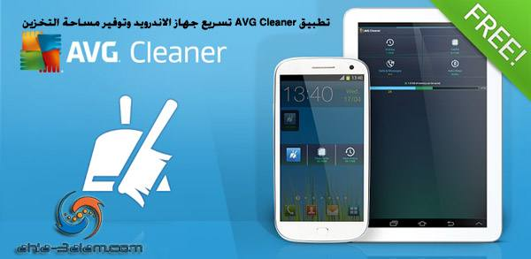 تطبيق AVG Cleaner تسريع جهاز الاندرويد وتوفير مساحة التخزين