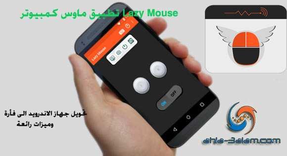 Lazy Mouse تطبيق ماوس كمبيوتر تحويل جهاز الاندرويد الى فأرة وميزات رائعة