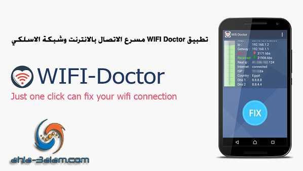 تطبيق WIFI Doctor مسرع الاتصال بالانترنت وشبكة الاسلكي