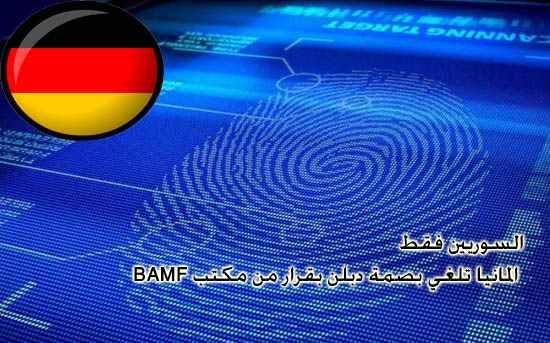السوريين فقط المانيا تلغي بصمة دبلن بقرار من مكتب BAMF